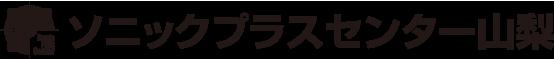 ソニックプラスセンター山梨