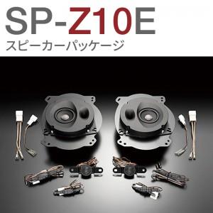 SP-Z10E