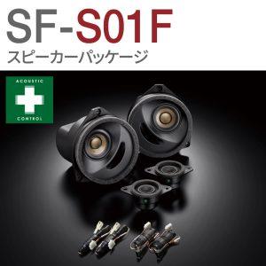 SF-S01F