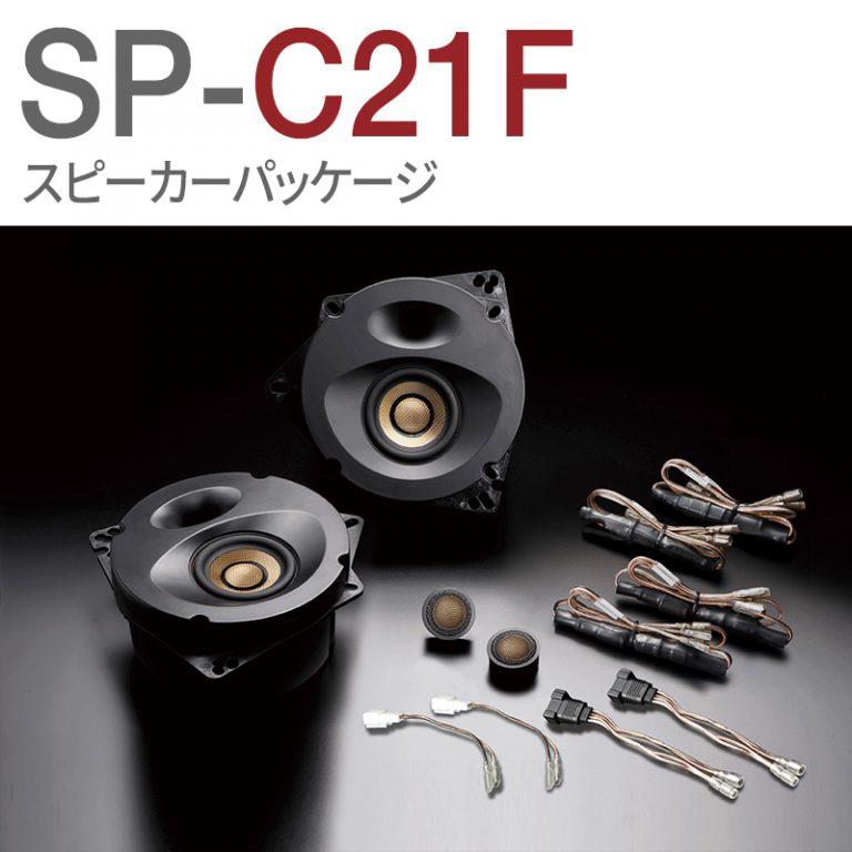 SP-C21F