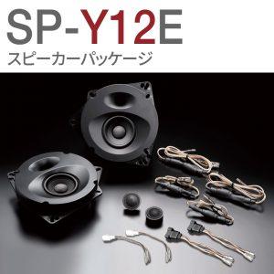 SP-Y12E