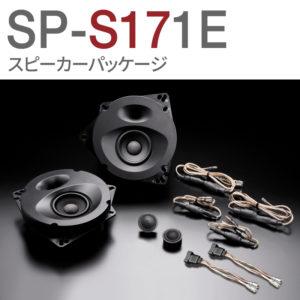 SP-S171E